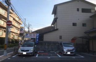 京都コインパーキング 新町寺之内