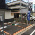 京都コインパーキング 東若宮町