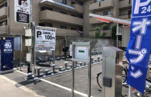 フルーツ自転車パーク地下鉄今出川駅